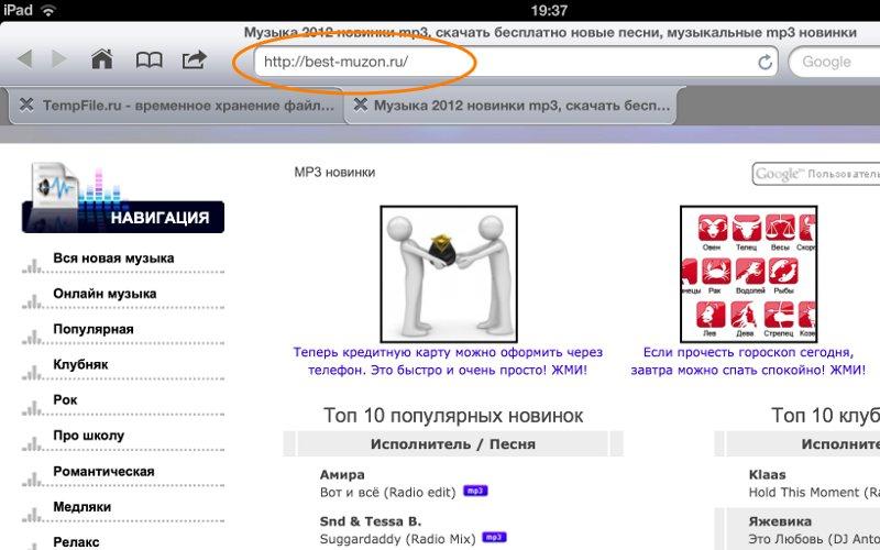 Как скачать музыку с bext-muzon.ru