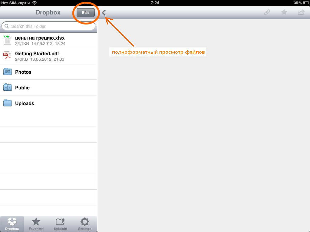 как пользоваться dropbox на ipad