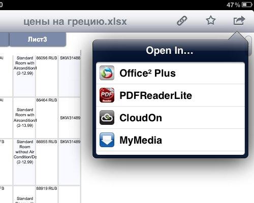 Открыть файл на айпаде
