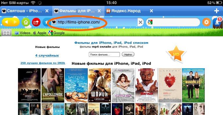 Скачать фильмы для iPad