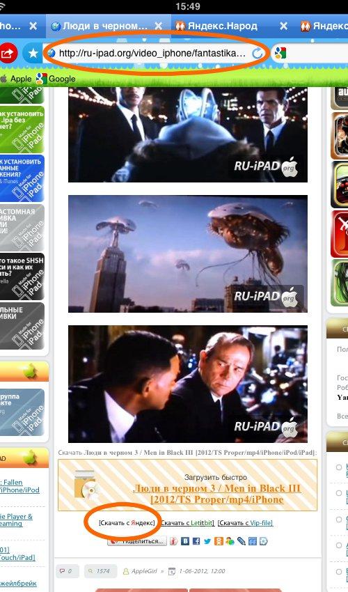 Скачать фильмы с ru-ipad.org на айпэд