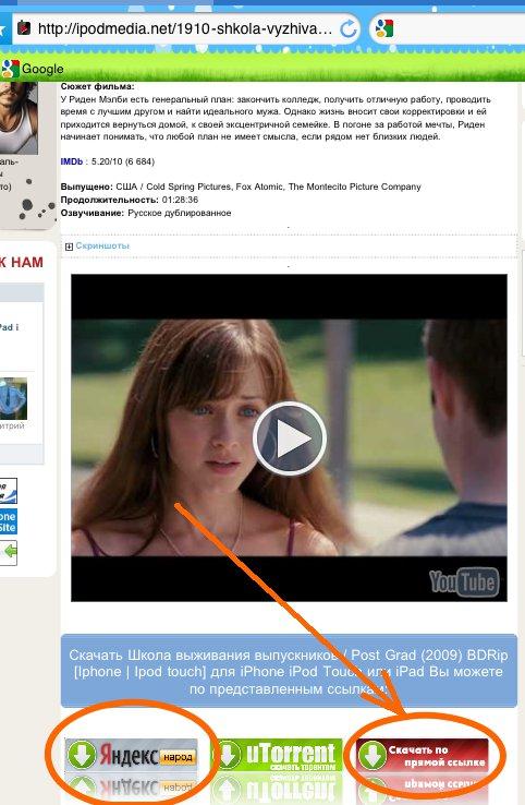 Скачать фильмы с ipodmedia.net на айпед