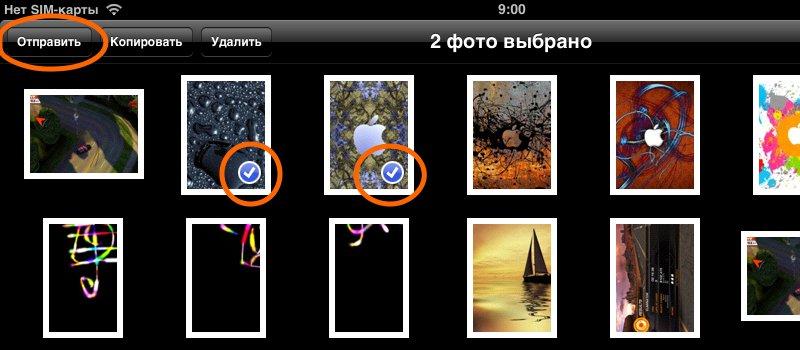 Выбрать фото