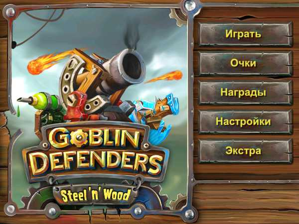 Goblin Defenders на iPad