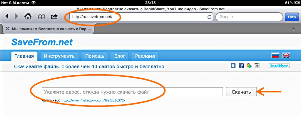 Записать видео на iPad