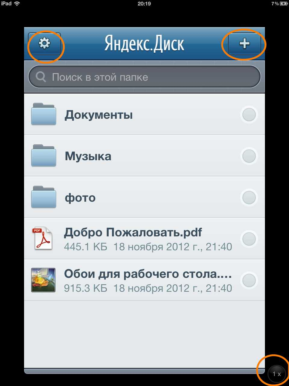 Яндекс.Диск для iPad
