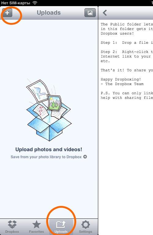 Как добавить фото в dropbox на iPad