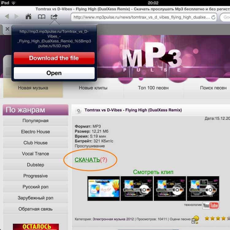 Как скачать музыку с mp3pulse.ru
