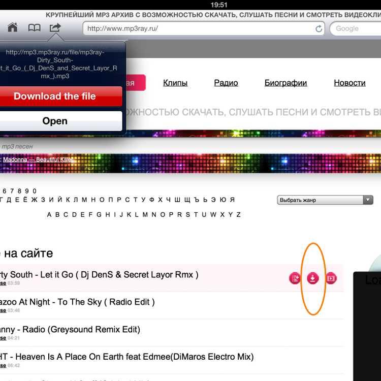 Как скачать музыку с mp3ray.ru