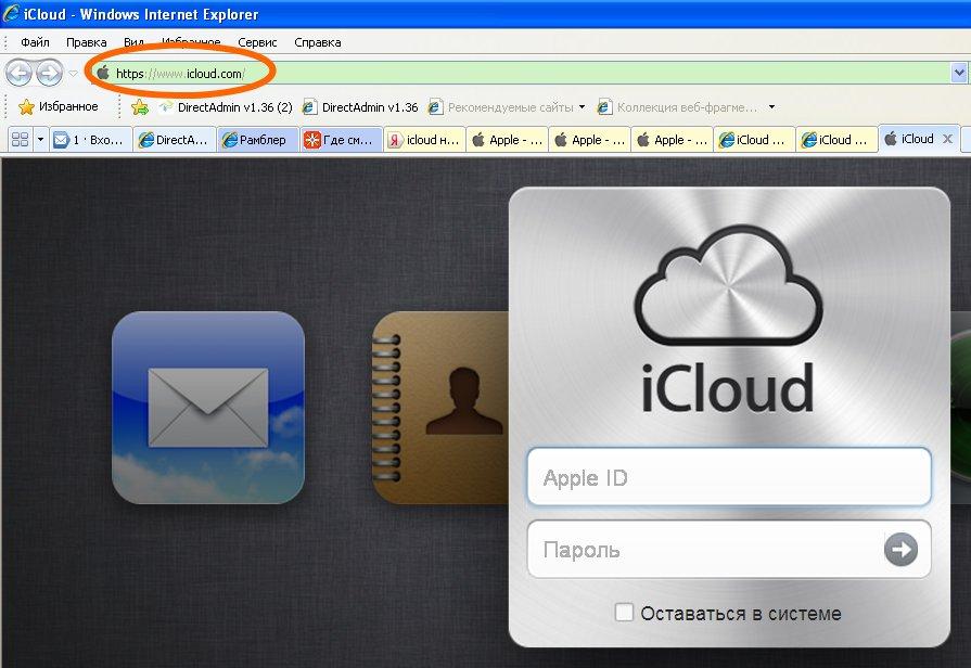 Заходим на сайт iCloud