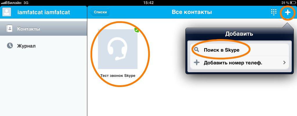 Skype для ipad инструкция