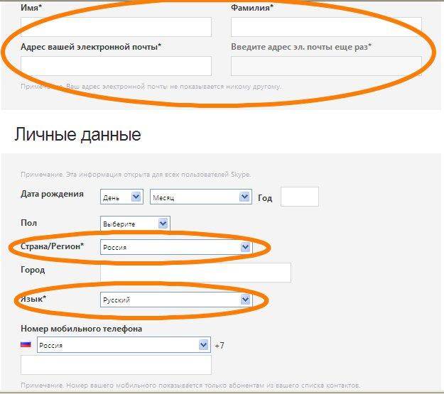 Регистрация в Скайпе нового пользователя бесплатно на