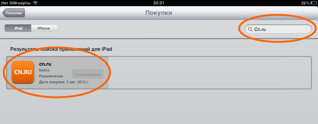 Телевизор cn.ru на iPad
