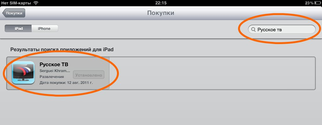 Телевизор Русское ТВ на iPad