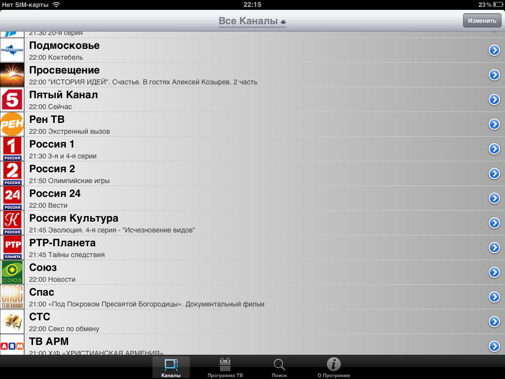 Русское ТВ на iPad
