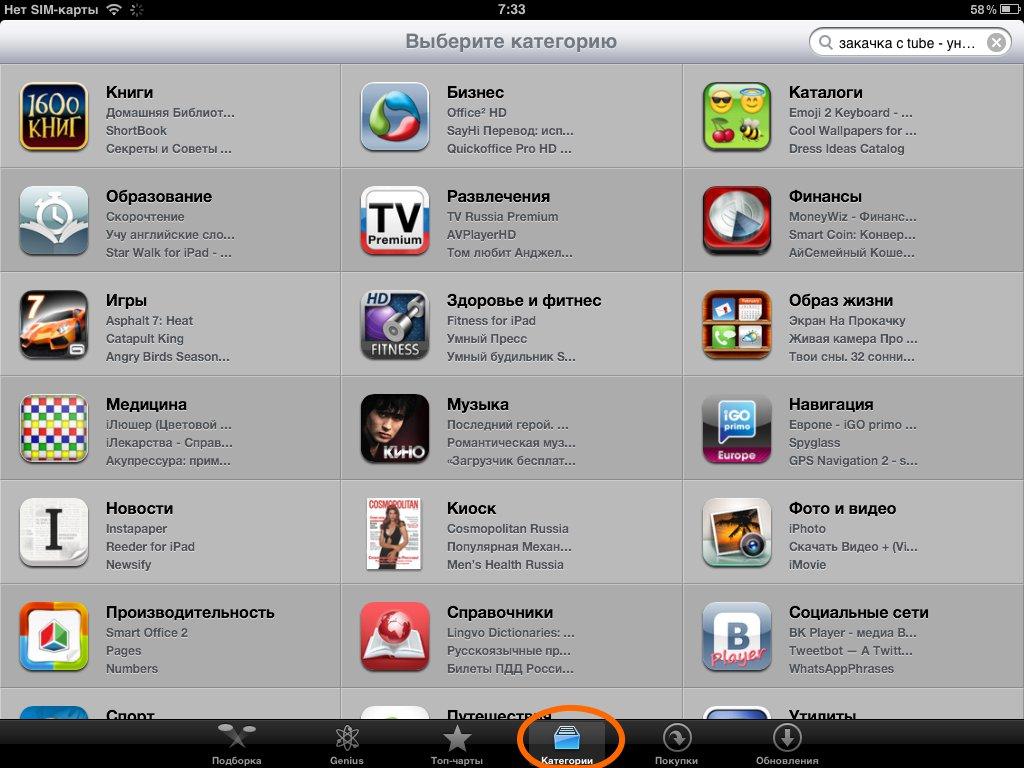 Как установить игры на iPad