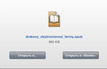 Книги для iBooks