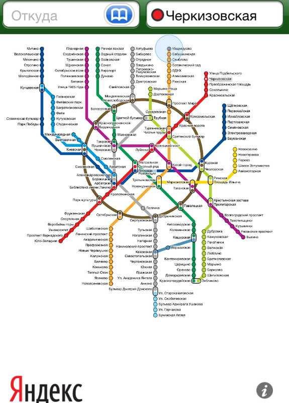 yandex метро