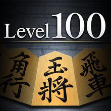 Shogi Lv.100 for iPad (Japanese Chess)