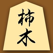 Kakinoki Shogi for iPad