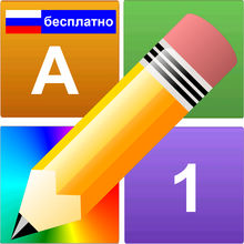 Буквы цифры цвета бесплатно Russian Letters Numbers Colors Free